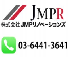JMPリノベーションズ電話番号